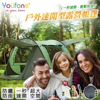 【YOUFONE】戶外露營帳篷/自動秒開瞬收帳篷(3-4人) (4.8折)