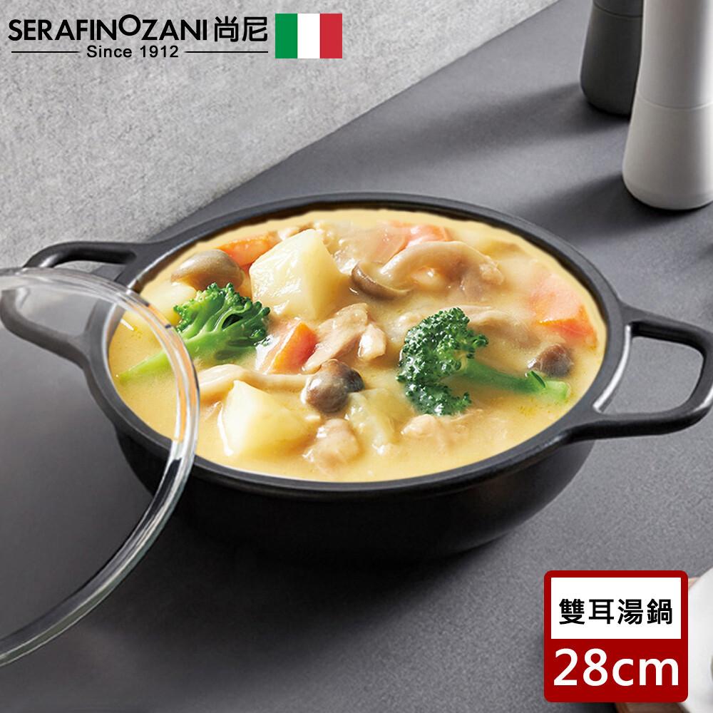serafino zani黑鑽系列不沾雙耳深鍋/湯鍋28cm