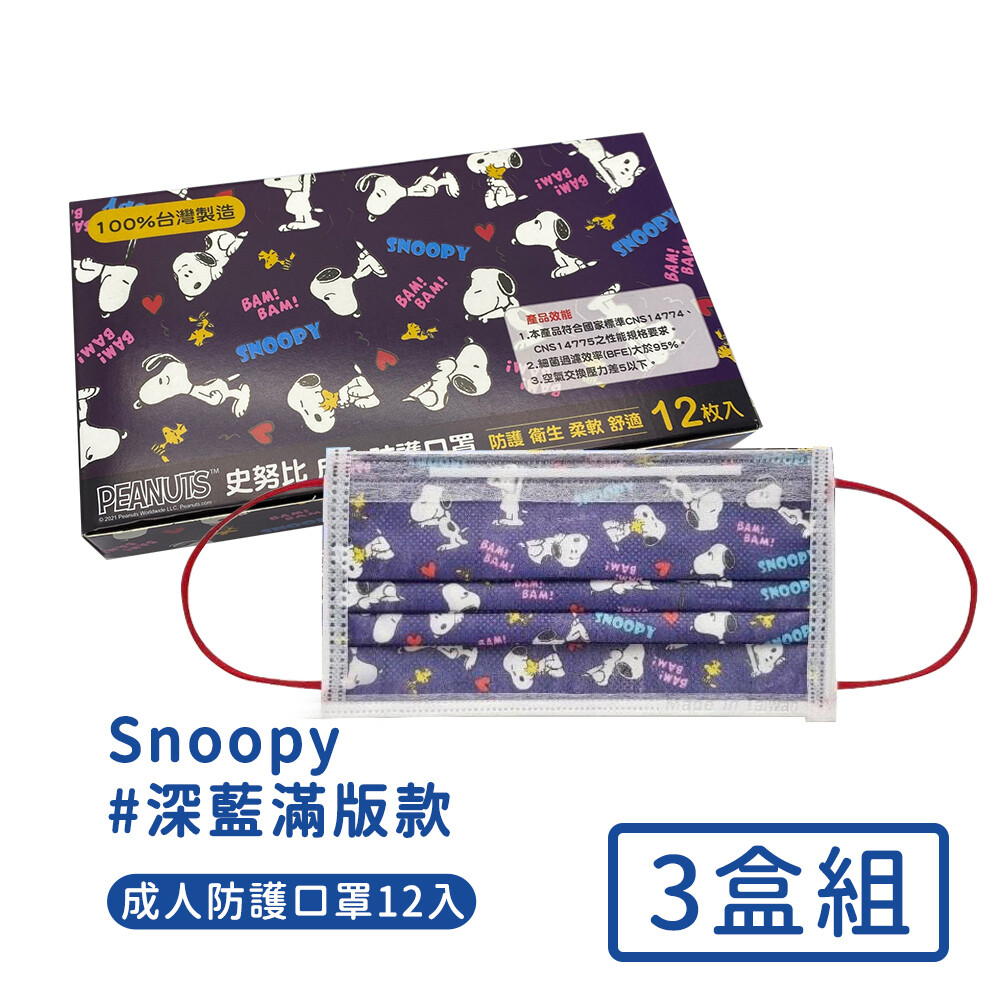 snoopy台灣製防護口罩成人款12入-深藍滿版款-3盒/組
