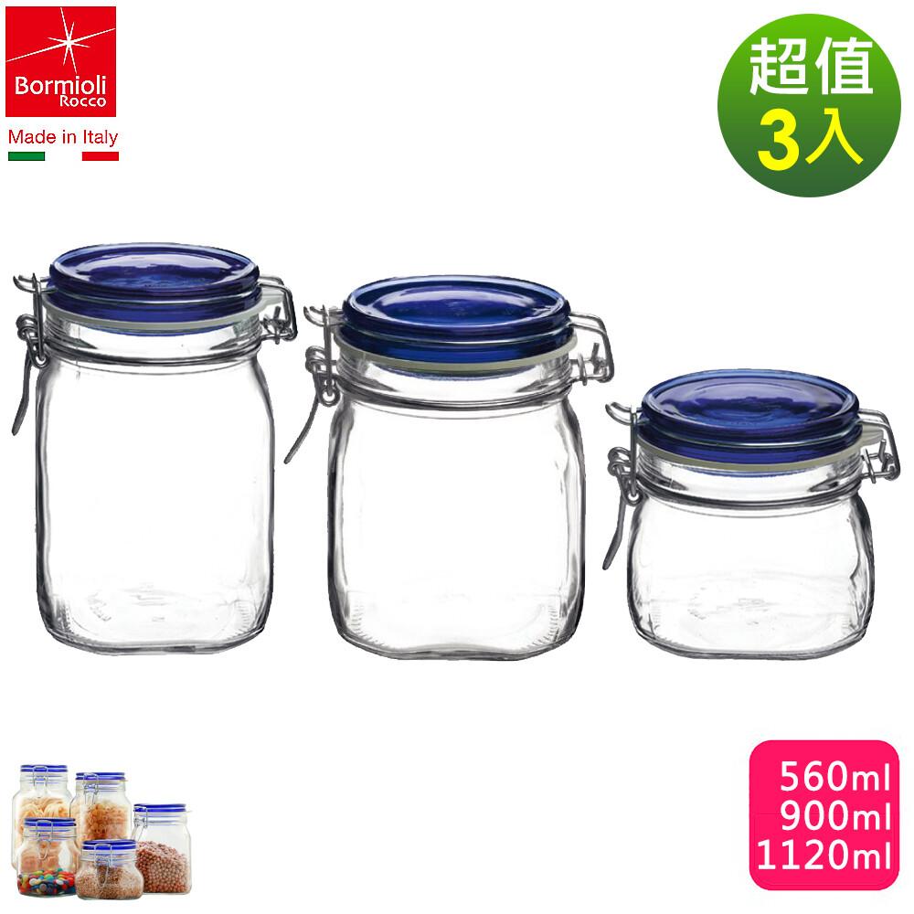 義大利bormioli rocco經典藍蓋扣式密封罐3入/組(560+900+1120ml)