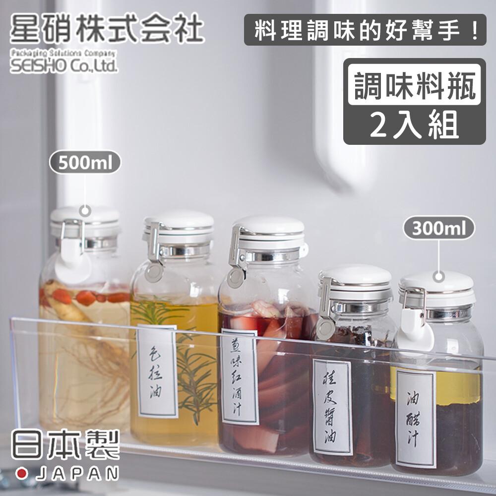 日本星硝日本製透明玻璃扣式保存瓶/調味料罐2入組(500ml+300ml)