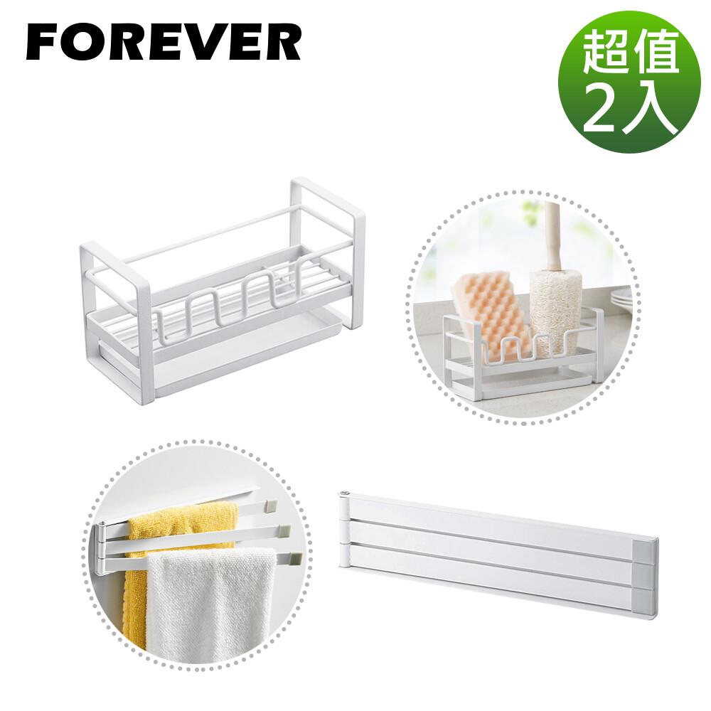 日本forever免打孔客廚房毛巾磁鐵收納架/海綿瀝水收納架(2入組)