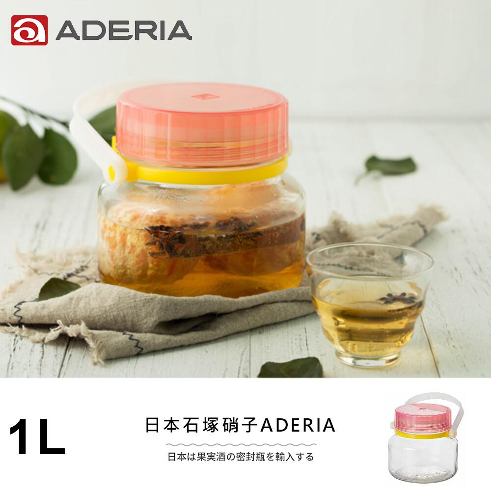 aderia日本進口醃漬玻璃罐1l(粉)