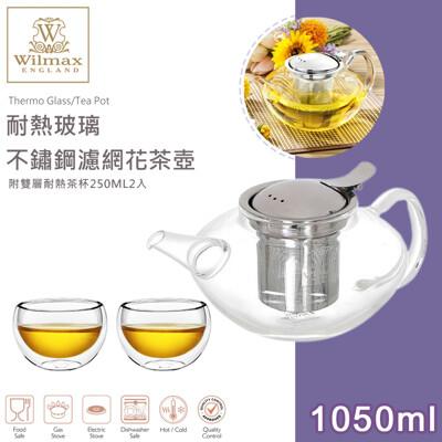 【英國WILMAX】耐熱玻璃不鏽鋼濾網花茶壺1050ML附雙層耐熱茶杯250ML2入 (4.8折)