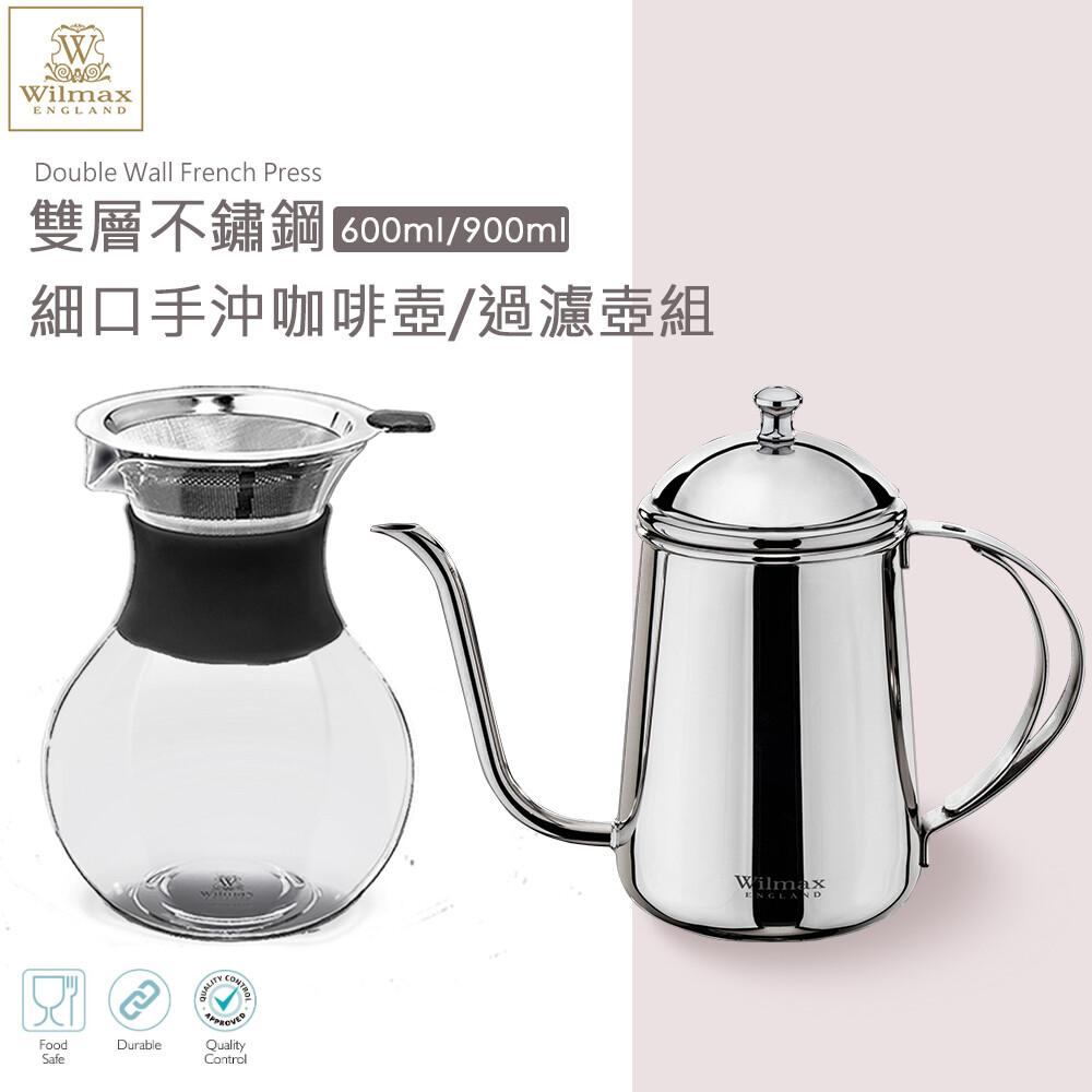 英國 wilmax雙層不鏽鋼細口手沖咖啡壺600ml附不鏽鋼濾網咖啡過濾壺