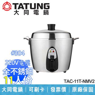 【大同電鍋】11人份 220V 異電壓 全不銹鋼 電鍋 全配 台灣製造 TAC-11T-NMV2 (8.9折)