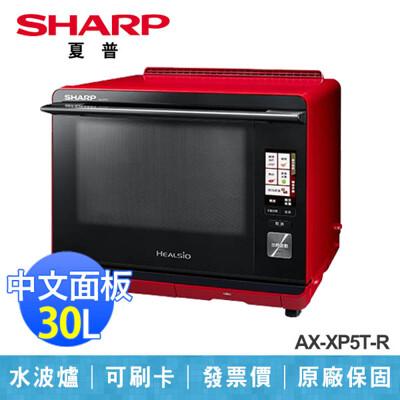sharp 夏普中文面板 30l healsio 水波爐 台灣原廠公司貨 ax-xp5t-r (8.4折)