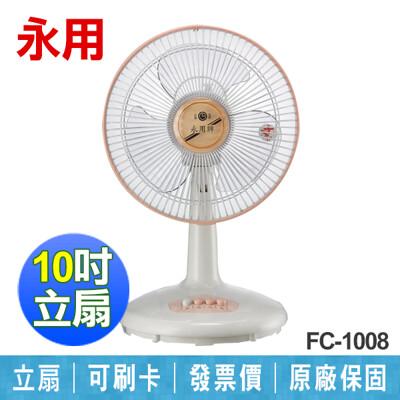 永用10吋 純銅馬達 安靜型 立扇 桌扇 臺灣製造 fc-1008 (7.5折)