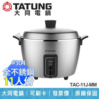 【大同電鍋】11人份 #304全不鏽鋼 電鍋 全配 台灣製造 TAC-11J-MM (9折)