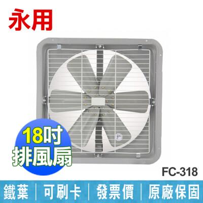 【永用】18吋 鐵葉 純銅馬達 110V電壓 吸排(擇一)   排風扇 臺灣製造 FC-318 (7.9折)