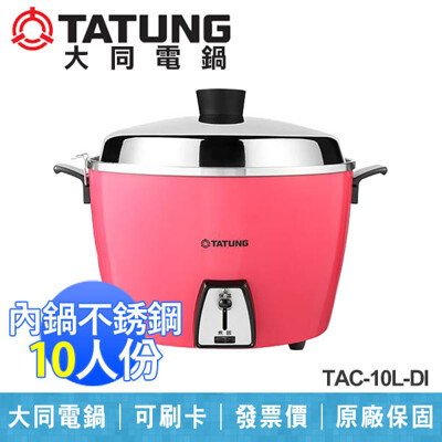 【大同電鍋】10人份 不銹鋼內鍋 電鍋 全配 台灣製造 TAC-10L-DI 桃紅色 (8.3折)