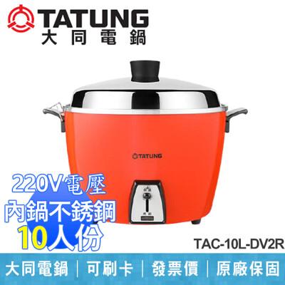 【大同電鍋】10人份 220V 異電壓 不銹鋼內鍋 電鍋 全配 台灣製造 TAC-10L-DV2R (8.8折)