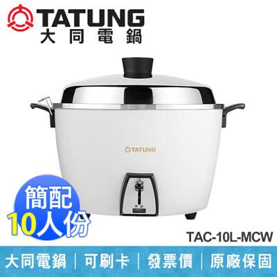 【大同電鍋】10人份 不銹鋼內鍋 電鍋 簡配 台灣製造 TAC-10L-MCW 白色 (8.7折)