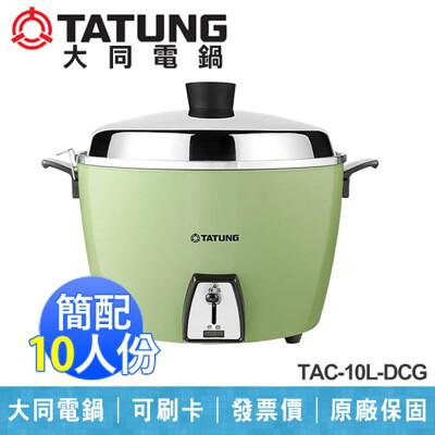【大同電鍋】10人份 不銹鋼內鍋 電鍋 簡配 台灣製造 TAC-10L-DCG 翠綠色 (8.8折)