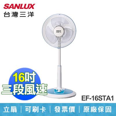 【SANLUX  台灣三洋】16吋 可定時 台灣製 電扇 立扇 風扇 EF-16STA1 (7.8折)