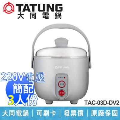 【大同電鍋】3人份 不銹鋼內鍋 220V 異電壓 電鍋 簡配 台灣製造 TAC-03D-DV2 (8.9折)