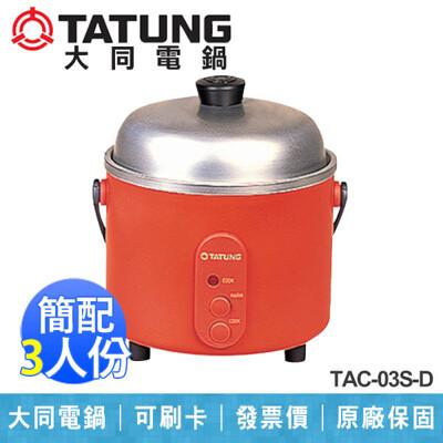 大同電鍋3人份 電鍋 簡配 台灣製造 tac-03s-d 復古紅色 (8.9折)