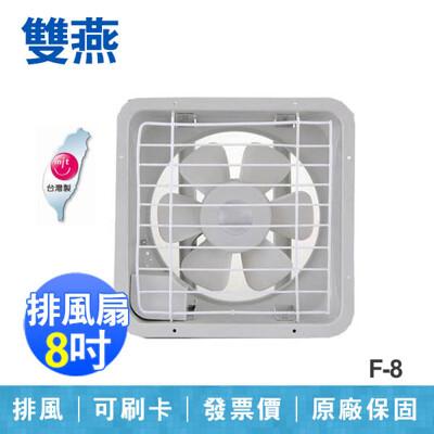 【雙燕牌】8吋 通風扇 排風扇 排風機 台灣製造 F-8 (8.6折)