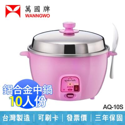 【萬國】10人份 自動保溫 不銹鋼內鍋 電鍋 三年保固 台灣製造 AQ-10S 粉色 品號:9003 (8.8折)