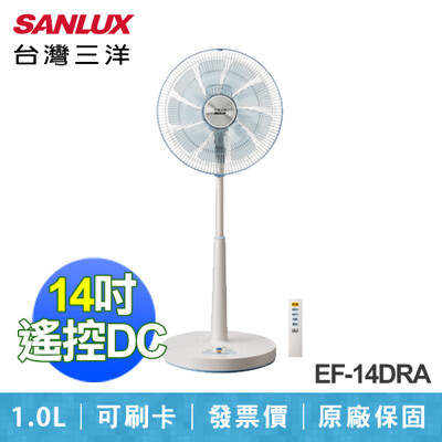 【SANLUX 台灣三洋】14吋 DC 變頻 可遙控 電扇 風扇 立扇 EF-14DRA (7折)