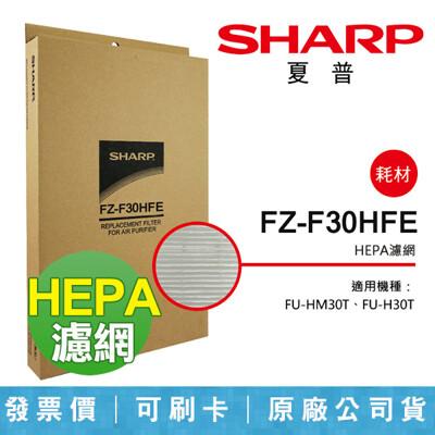 【SHARP 夏普】集塵HEPA濾網 FU-HM30T、H30T、J30T 適用 FZ-F30HFE (8折)