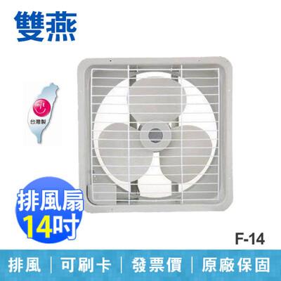 【雙燕牌】14吋 通風扇 排風扇 排風機 台灣製造 F-14 (8.2折)