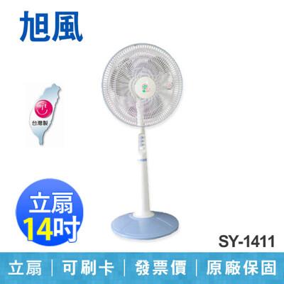 【旭風】14吋 立扇 涼風扇 電扇 台灣製造 SY-1411 (6.8折)