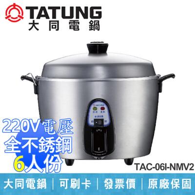 【大同電鍋】6人份 #304不鏽鋼 220V 異電壓 電鍋 全配 台灣製造 TAC-06I-NMV2 (8.7折)
