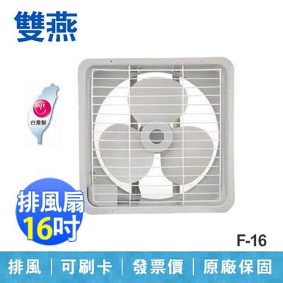 【雙燕牌】16吋 通風扇 排風扇 排風機 台灣製造 F-16 (8.2折)