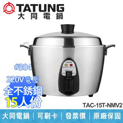 【大同電鍋】15人份 220V 異電壓 全不銹鋼 電鍋 全配 台灣製造 TAC-15T-NMV2 (8.6折)