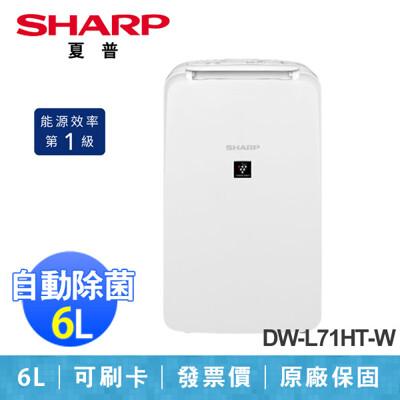 sharp 夏普6l 自動除菌離子 除濕機 除濕 一級節能 dw-l71ht-w (8.9折)