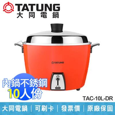 【大同電鍋】10人份 不銹鋼內鍋 電鍋 全配 台灣製造 TAC-10L-DR 朱紅色 (8.8折)