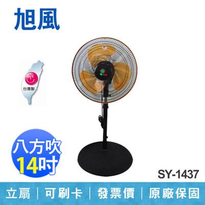【旭風】14吋 360度八方吹 立扇 涼風扇 電扇 台灣製造 SY-1437 (8折)