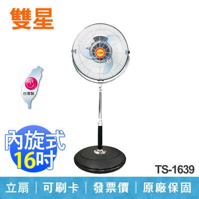 【雙星】16 吋 內旋式 循環扇 立扇 涼風扇 電扇 台灣製造 TS-1639 (7.8折)