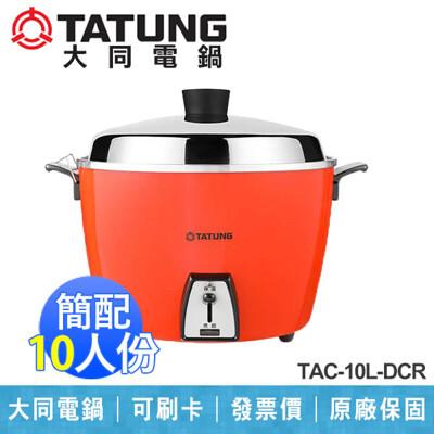 【大同電鍋】10人份 不銹鋼內鍋 電鍋 簡配 台灣製造TAC-10L-DCR 朱紅色 (8.8折)