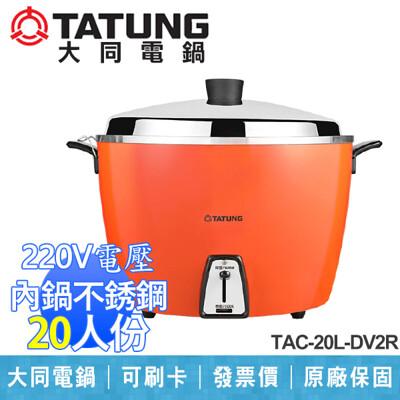 【大同電鍋】20人份 220V 異電壓 不銹鋼內鍋 電鍋 全配 台灣製造 TAC-20L-DV2R (8.8折)