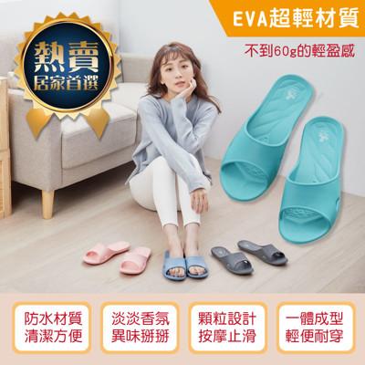 【Vero&nique維諾妮卡】香氛舒適室內拖鞋(七色) (5折)