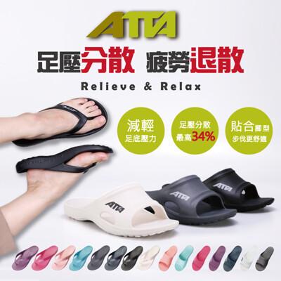 【ATTA】MIT足底均壓足弓夾腳/休閒拖鞋
