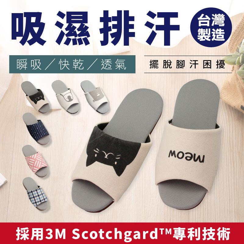 333家居鞋館3m專利布料 吸濕排汗室內家居拖鞋(多款可選)
