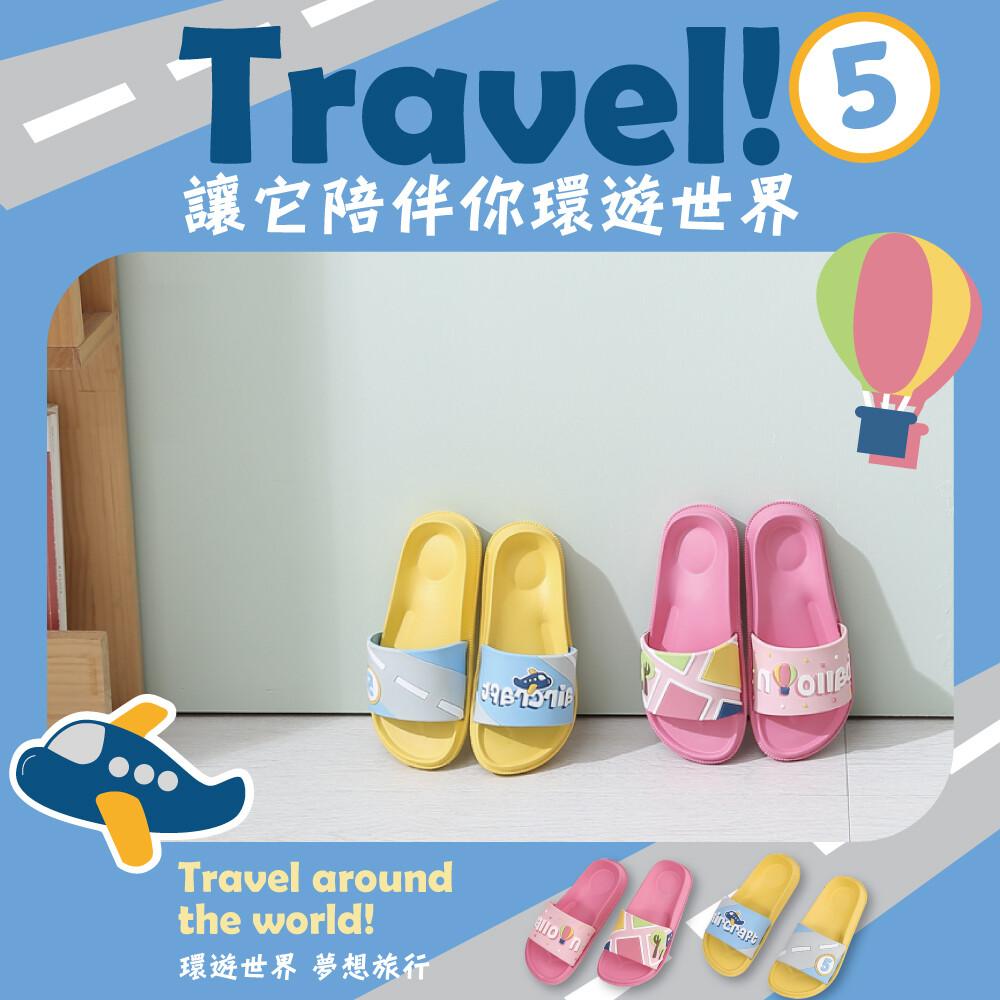 333家居鞋館環遊世界繽紛色彩兒童拖鞋(2色)