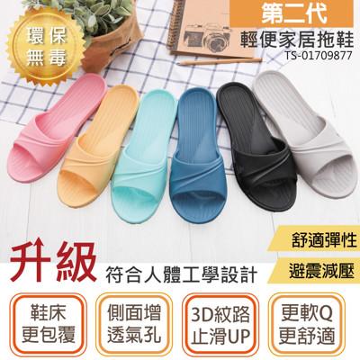 【Vero&nique維諾妮卡】輕便防水★做自己居家拖鞋 (4.3折)