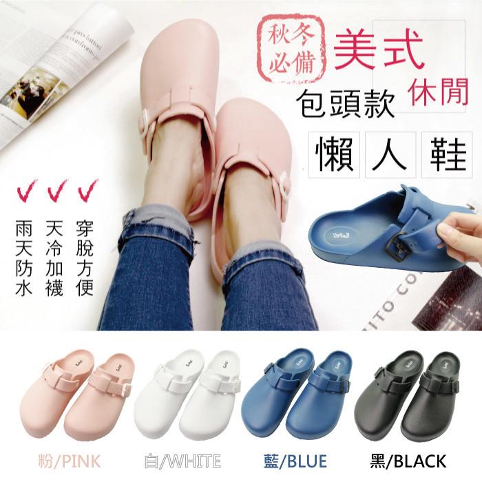 fun plus+美式休閒-樂活包頭室外拖鞋(三色可選)