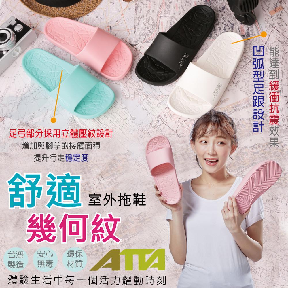 atta簡約清盈夏季時尚幾何休閒室外拖鞋(四色)