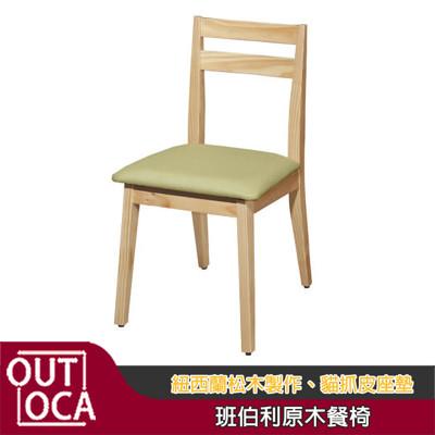 餐椅 椅子 班伯利原木餐椅【奧得卡家居】 (6.8折)