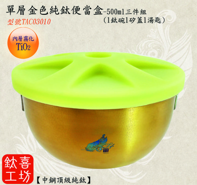 【鈦喜工坊】單層金色純鈦便當盒-500ml 三件組(1鈦碗1矽蓋1鈦湯匙) (7.7折)