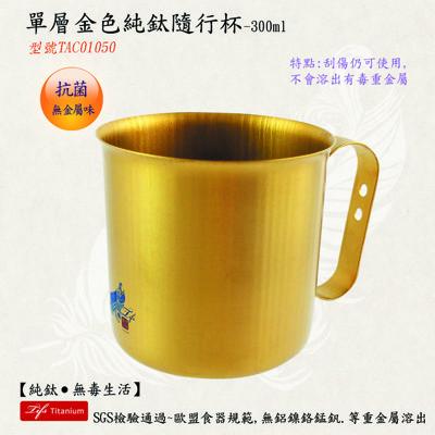 鈦杯【鈦喜工坊】單層金色純鈦隨行杯-350ml 附把 (8.3折)