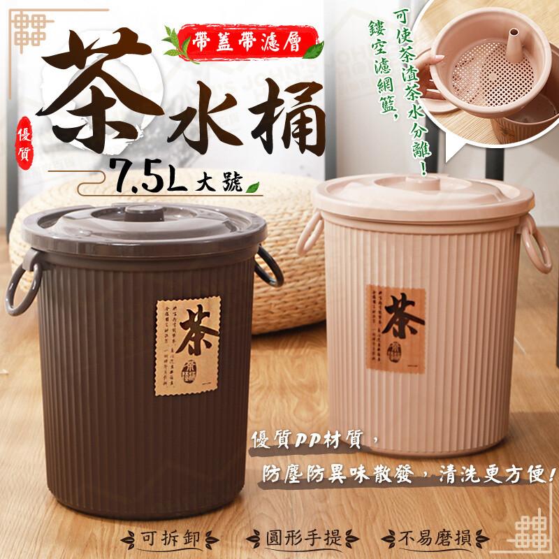 加厚帶蓋帶濾層圓形茶水桶 大號7.5l pp材質不發霉不生鏽 濾茶葉桶茶桶茶渣桶排水桶垃圾桶