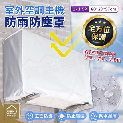 室外空調主機防雨防塵罩 1-1.5P 防曬防水空調罩 冷氣室外機保護套 延長使用壽命 (6.4折)