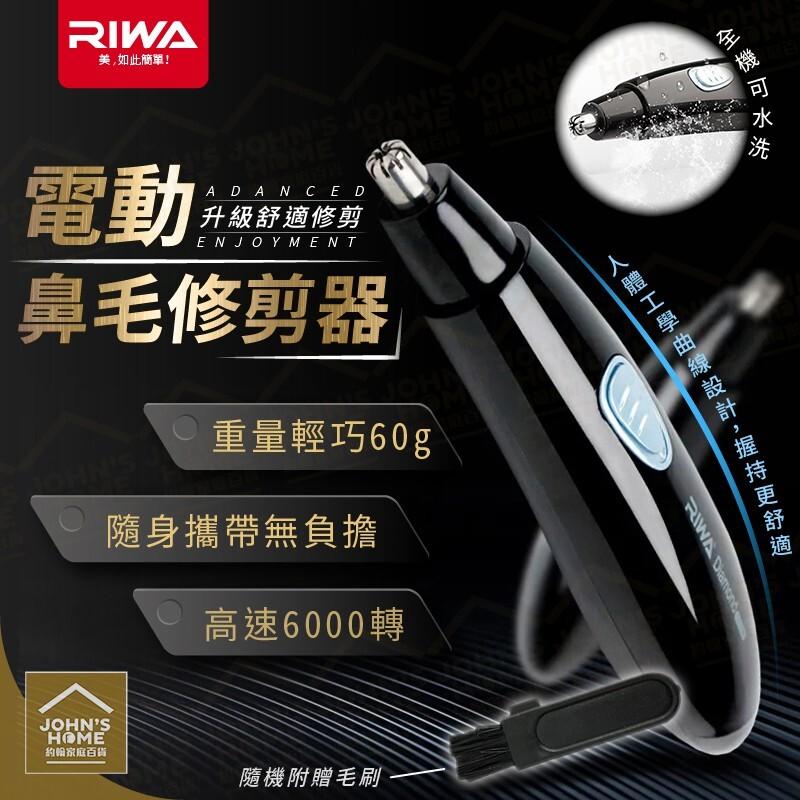 雷瓦電動鼻毛修剪器 優美機身弧線 附清潔毛刷 全機可水洗 人體工學舒適握持 安全不傷鼻