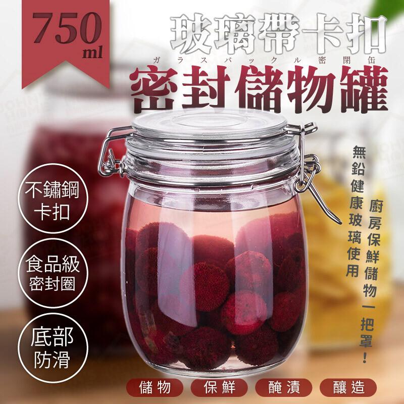 帶卡扣玻璃密封儲物罐 750ml 無鉛透明罐 果醬罐子 保鮮罐 五穀雜糧玻璃罐 泡菜壇子